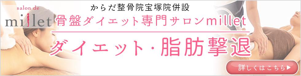 骨盤ダイエット専門サロンmillet(ミレット)