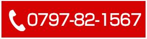 0797-82-1567